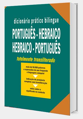 Dicionário Prático Bilíngue Português-Hebraico / Hebraico-Português - Editora e Livraria Sêfer