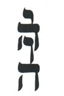O Símbolo do TETRAGRAMATON, um dos mais sagrados nomes da Cabala.
